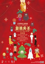 上海芭蕾舞团联合制作 圣诞芭蕾《胡桃夹子》