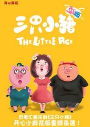 开心麻花儿童剧团合家欢音乐剧《三只小猪》