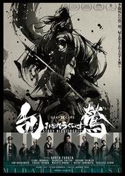 日本剧团 新感线GEKI×CINE系列戏剧影像《乱莺》