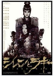 日本剧团新感线GEKI×CINE系列戏剧影像《紫莲和城》【高清放映】