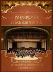 《维也纳之声》2020北京新年音乐会