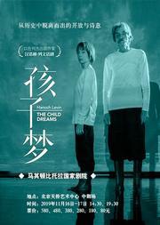 2019第三届老舍戏剧节 汉诺赫•列文编剧作品《孩子梦》