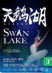 "DramaKids艺术剧团·亲子芭蕾舞剧《天鹅湖 Swan Lake》 ——""一场为小朋友定制的芭蕾盛宴"""