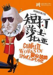 2019北京新文藝團體優秀戲劇展演《短打莎士比亞》