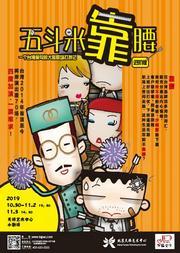 2019北京新文藝團體優秀戲劇展演《五斗米靠腰》