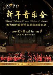 维也纳施特劳斯圆舞曲乐团上海新年音乐会