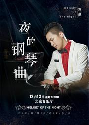 《夜的钢琴曲》—石进钢琴作品音乐会