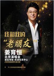 """姜育恒""""我和我的老朋友""""北京演唱会"""