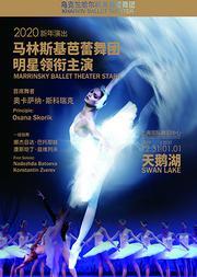芭蕾舞剧《天鹅湖》