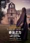上海黄浦剧场2019国际原版戏剧展映季 英国皇家歌剧院高清影像呈现《命运之力》 La forza del destino