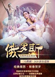 俄罗斯莫斯科芭蕾舞团2020新春巡演《天鹅湖》