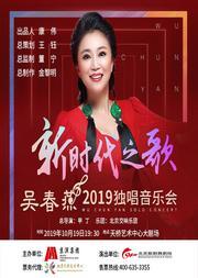 《新時代之歌》吳春燕2019獨唱音樂會