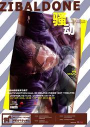 2019北京国际青年戏剧节 话剧《骚动》