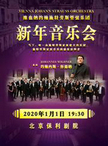 约翰施特劳斯管弦乐团新年音乐会