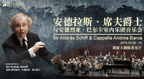 安德拉斯·席夫爵士与安德列亚·巴尔卡室内乐团音乐会