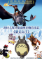 2019上海儿童动画交响音乐会《驯龙高手》