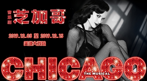 音乐剧《芝加哥CHICAGO》