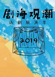 2019剧海观潮·浦东话剧节 爆笑喜剧《猛男记》
