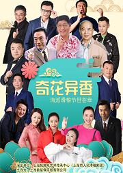 奇花异香——海派滑稽节目荟萃