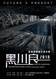 【FUTURE X】全力呈现:2019日本新媒体艺术大师黑川良一巡演 北京站