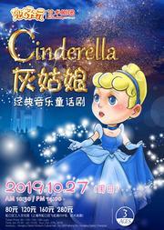 兜好玩艺术剧团·ibuy亲子 经典音乐童话剧《灰姑娘 Cinderella》