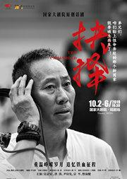 庆祝新中国成立70周年:国家大剧院原创话剧《抉择》