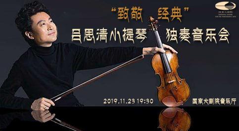 """""""致敬经典""""吕思清小提琴独奏音乐会"""