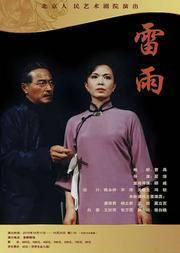 北京人民藝術劇院演出——話劇:《雷雨》