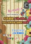 尤克里里(Ukulele)—世界风情之旅音乐会