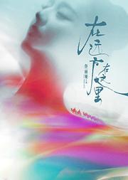 2019國家大劇院舞蹈節:佟麗婭《在遠方,在這里》舞蹈劇場 中國東方演藝集團