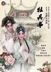 长安大戏院2020年1月19日 昆曲《牡丹亭》