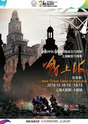 上海市马戏学校杂技剧《战上海》