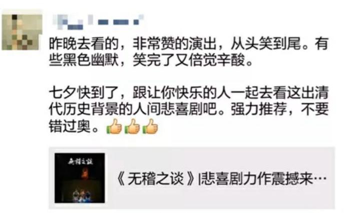 第九届北京喜剧艺术节——爆笑清宫喜剧《无稽之谈》图片