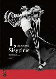 肢体偶剧 :《我,西西弗斯》
