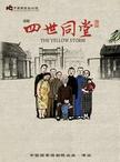 中國國家話劇院《四世同堂》