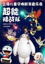2020年上海儿童交响新年音乐会《超能陆战队》