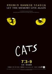 2020年世界经典原版音乐剧《猫》CATS