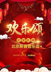 欢乐颂—名家名曲北京新春音乐会