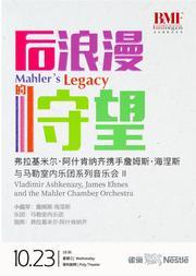 第二十二屆北京國際音樂節 后浪漫的守望 弗拉基米爾·阿什肯納齊攜手詹姆斯·海涅斯與馬勒室內樂團系列音樂會Ⅱ