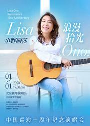 2020小野丽莎演唱会