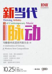 第二十二屆北京國際音樂節 新當代的脈動 馬勒室內樂團系列音樂會Ⅲ