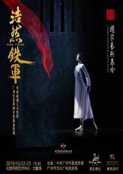 廣州芭蕾舞團原創芭蕾舞劇《浩然鐵軍》
