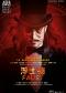 上海黄浦剧场2019国际原版戏剧展映季 英国皇家歌剧院高清影像呈现《浮士德》法语对白,中文字幕 Faust