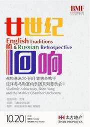 第二十二屆北京國際音樂節 廿世紀的回響弗拉基米爾·阿什肯納齊攜手沈洋與馬勒室內樂團系列音樂會Ⅰ