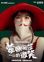 开心麻花爆笑舞台剧三戏贺岁第三发《蒙娜丽莎的微笑》