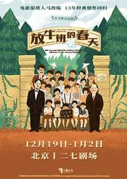 七幕人生出品 法国音乐剧《放牛班的春天》中文版 暖心上演 Sevenages Presents Les Choristes