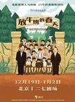 法國音樂劇《放牛班的春天》中文版