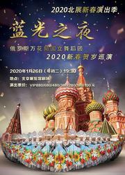 《蓝光之夜》俄罗斯万花筒国立舞蹈团2020新春贺岁巡演