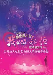 """爱乐汇 """"我心永恒""""献给最爱的TA世界经典电影名曲情人节交响音乐会"""