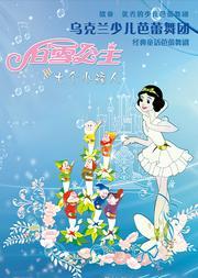 童话芭蕾舞剧 《白雪公主和七个小矮人》
